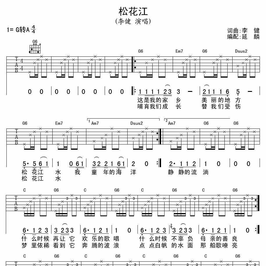 松花江吉他谱