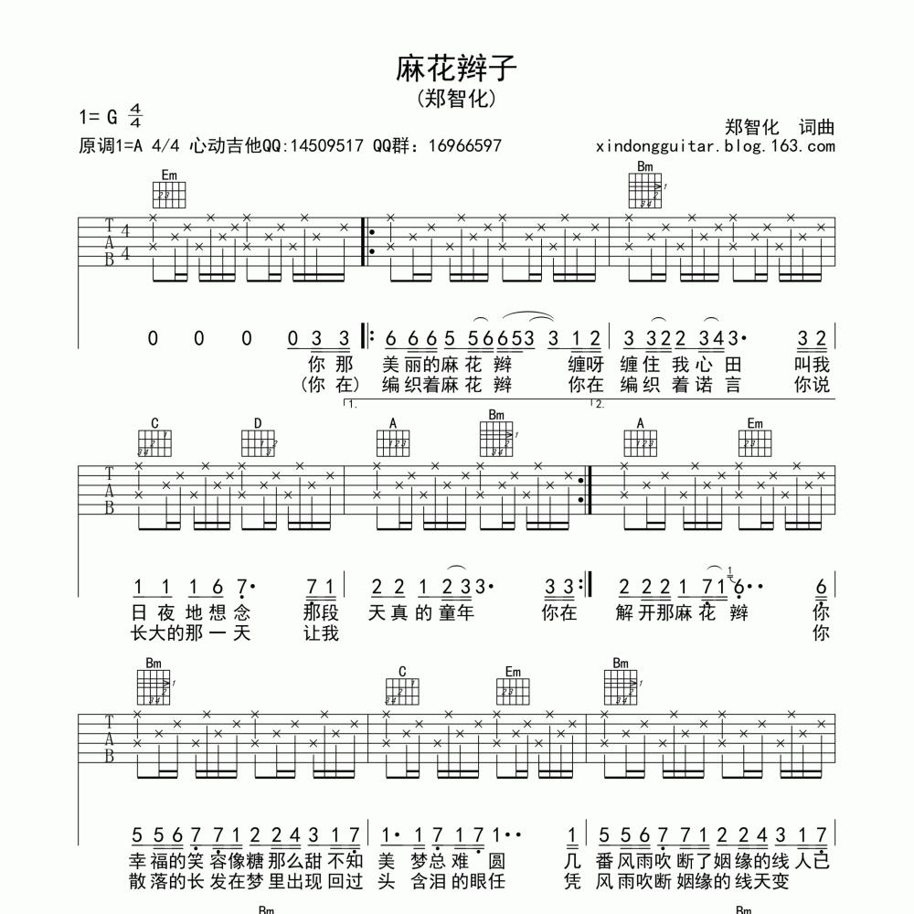 麻花辫子吉他谱