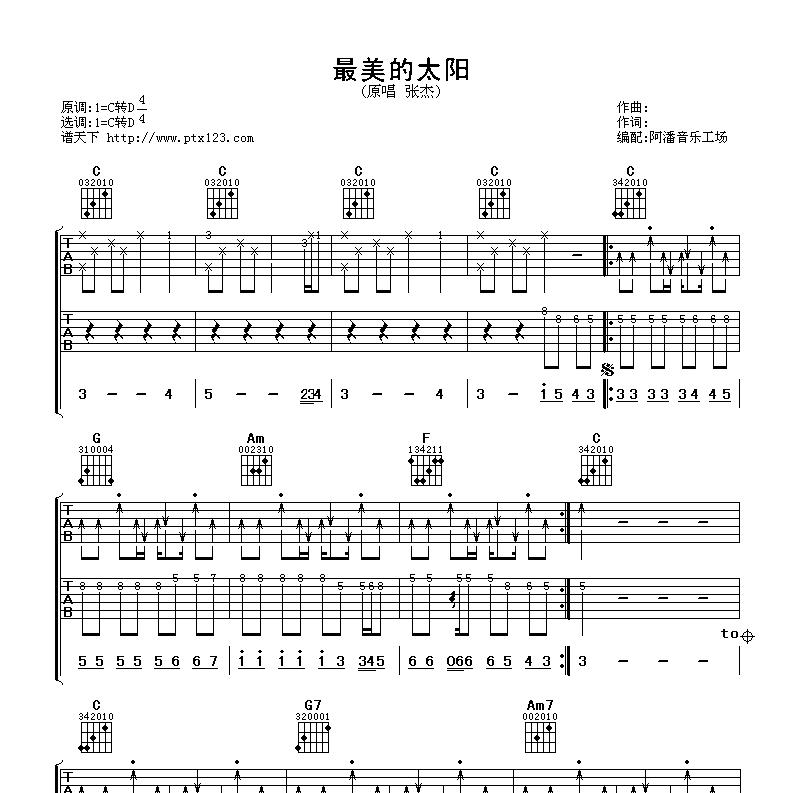 最美的太阳吉他谱