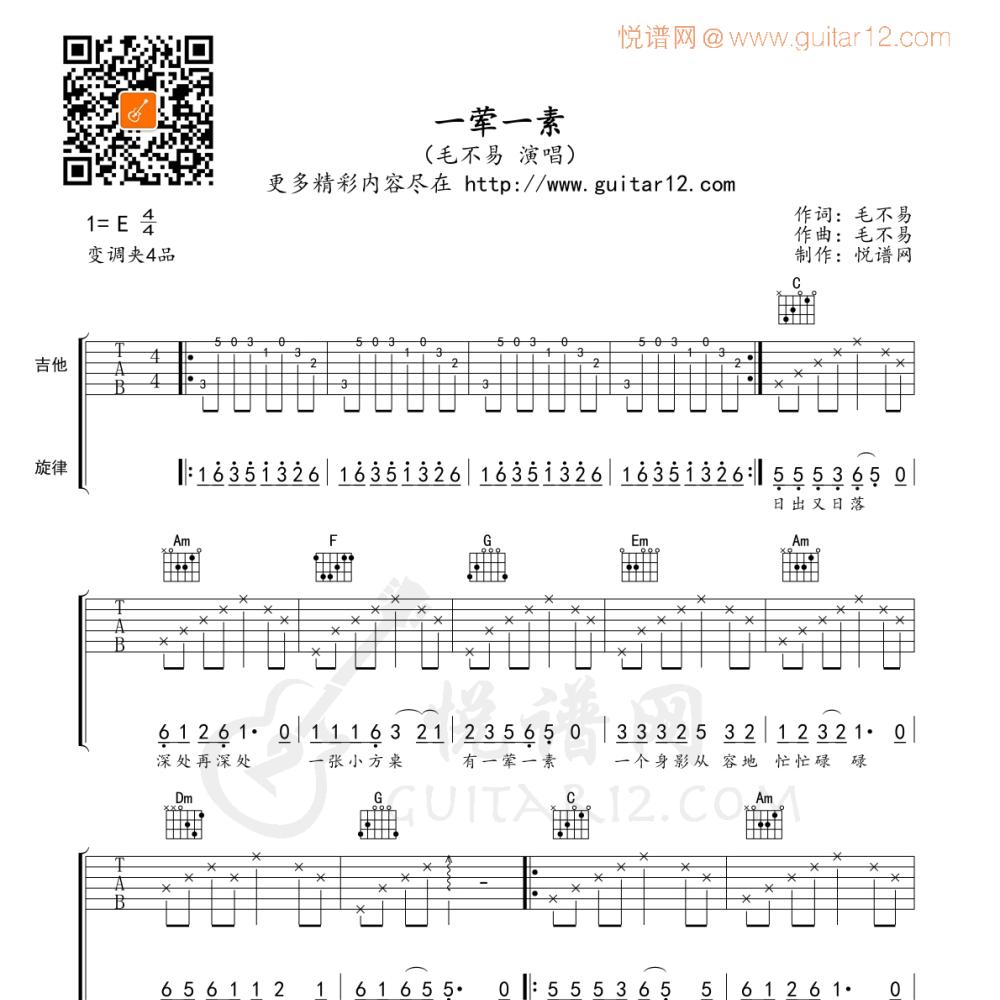 一荤一素吉他谱