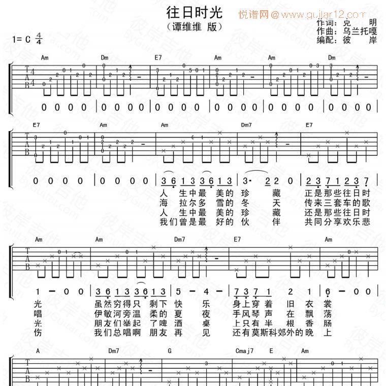往日时光吉他谱