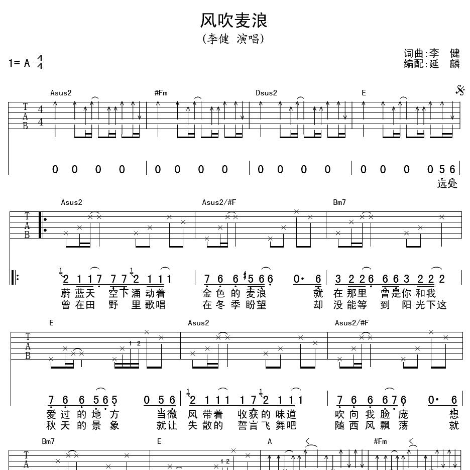 风吹麦浪吉他谱