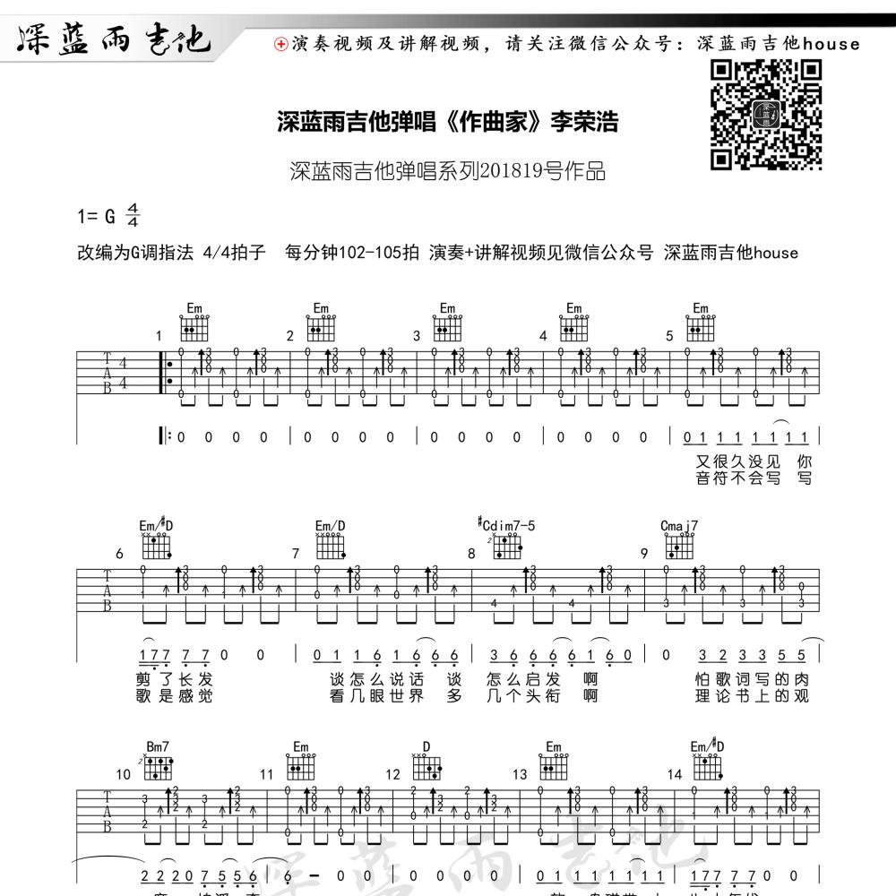 作曲家吉他谱