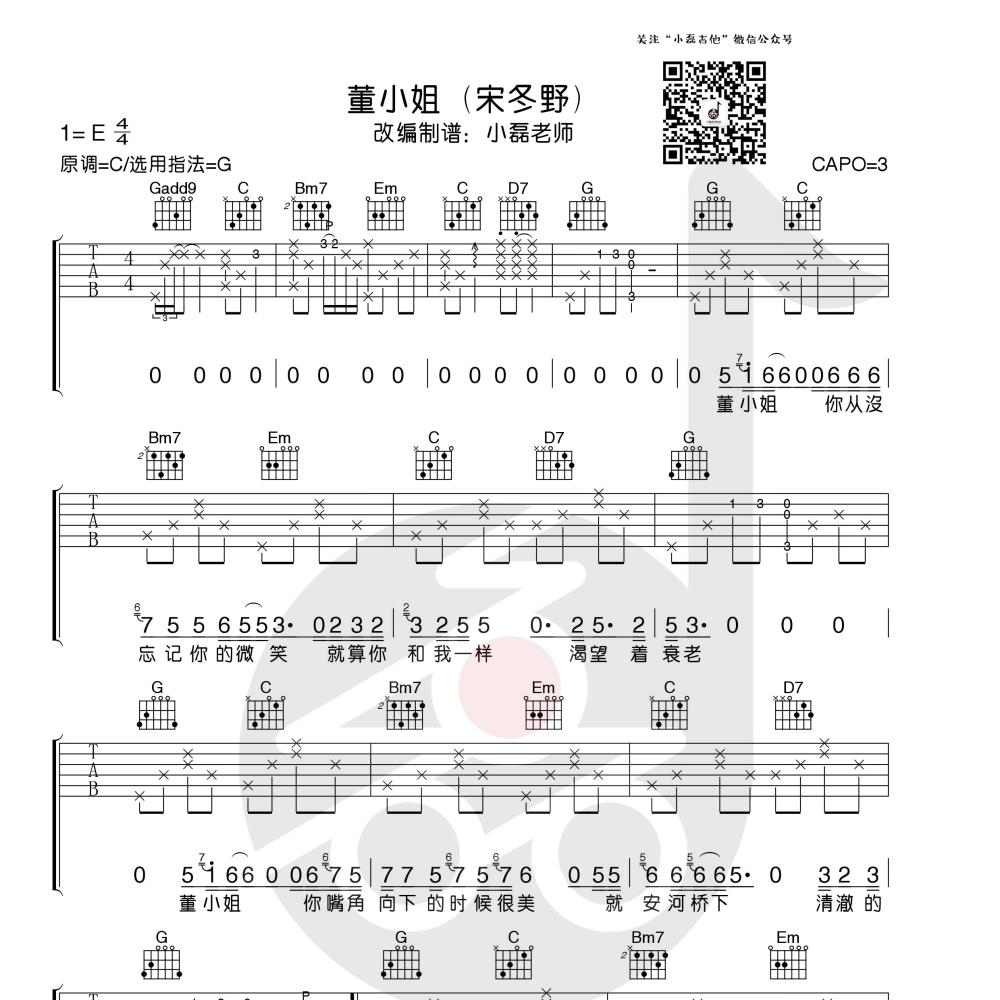 董小姐吉他谱