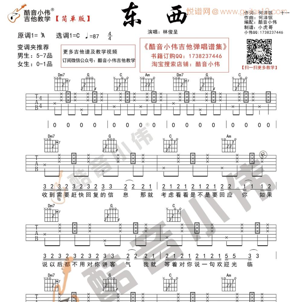 东西(简单版)吉他谱