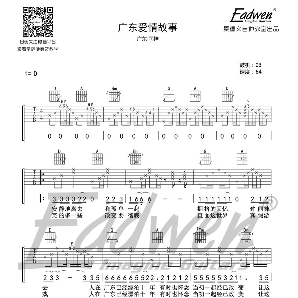 广东爱情故事吉他谱