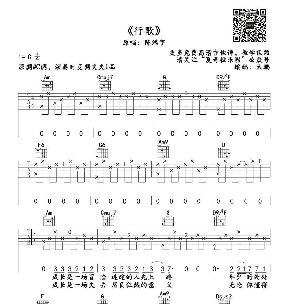 行歌吉他谱