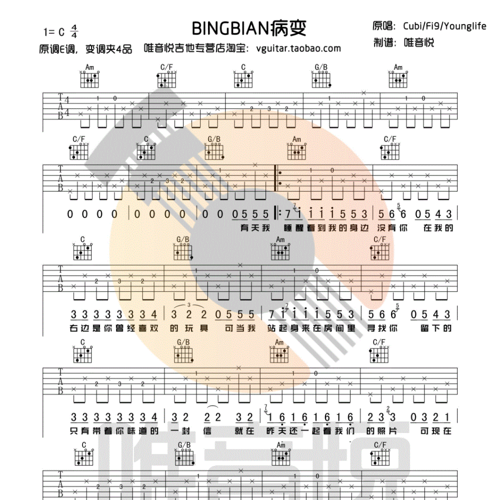 BINGBIAN病变吉他谱