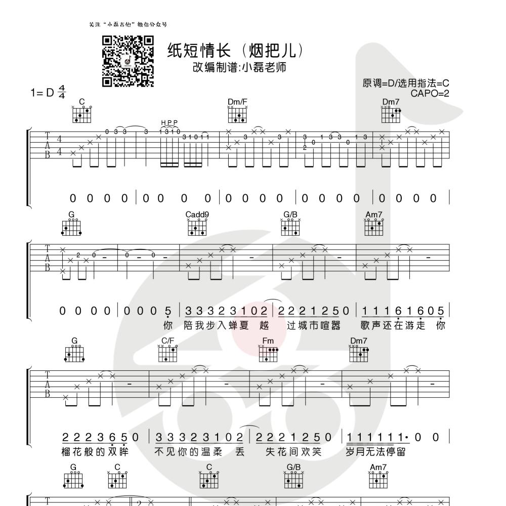 纸短情长吉他谱