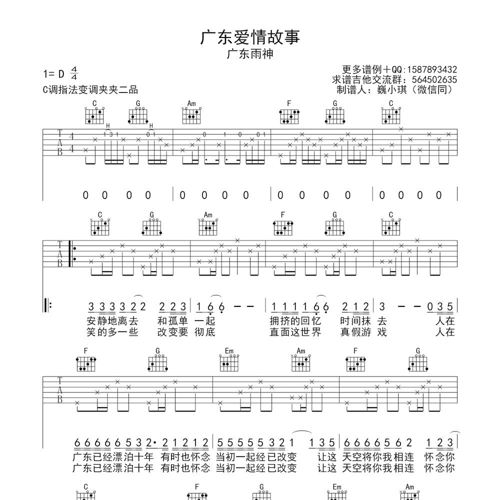 广东十年爱情故事吉他谱