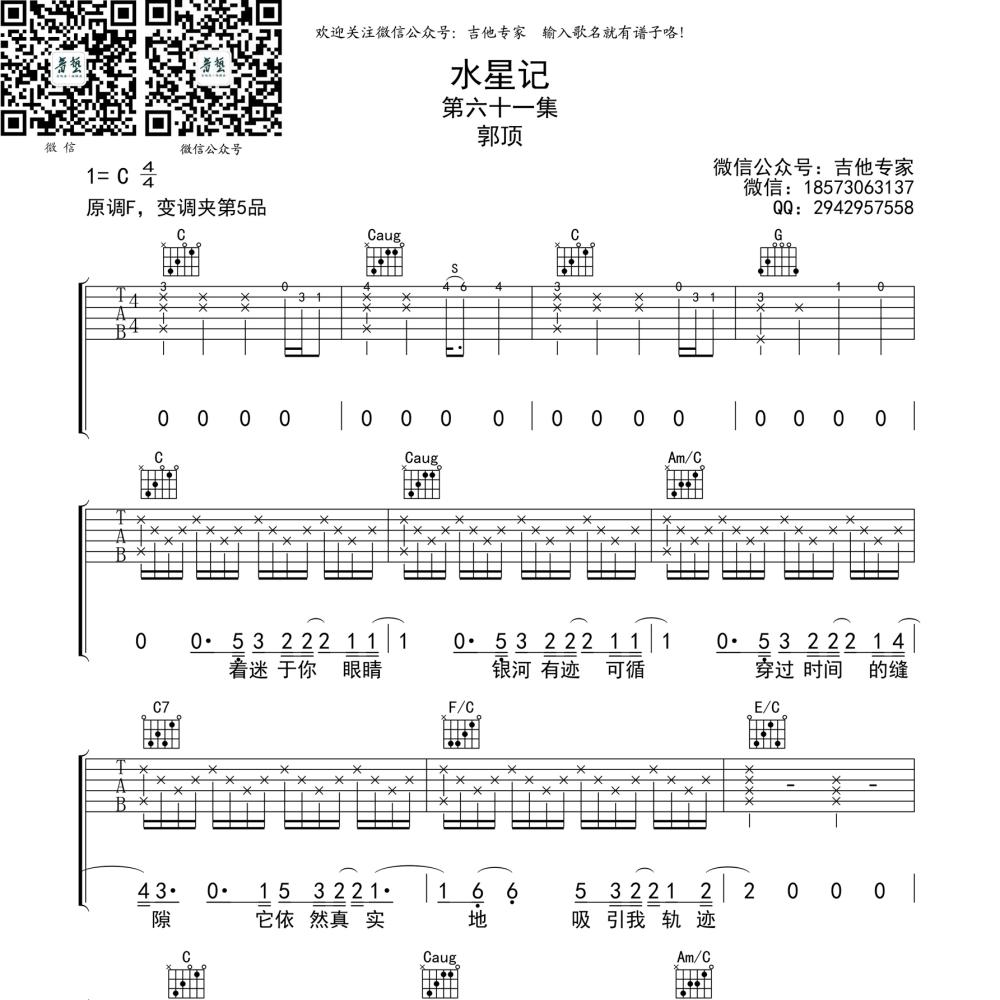 水星记吉他谱