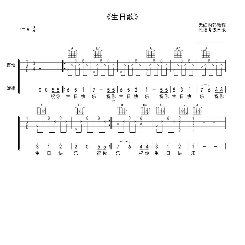 生日歌吉他谱